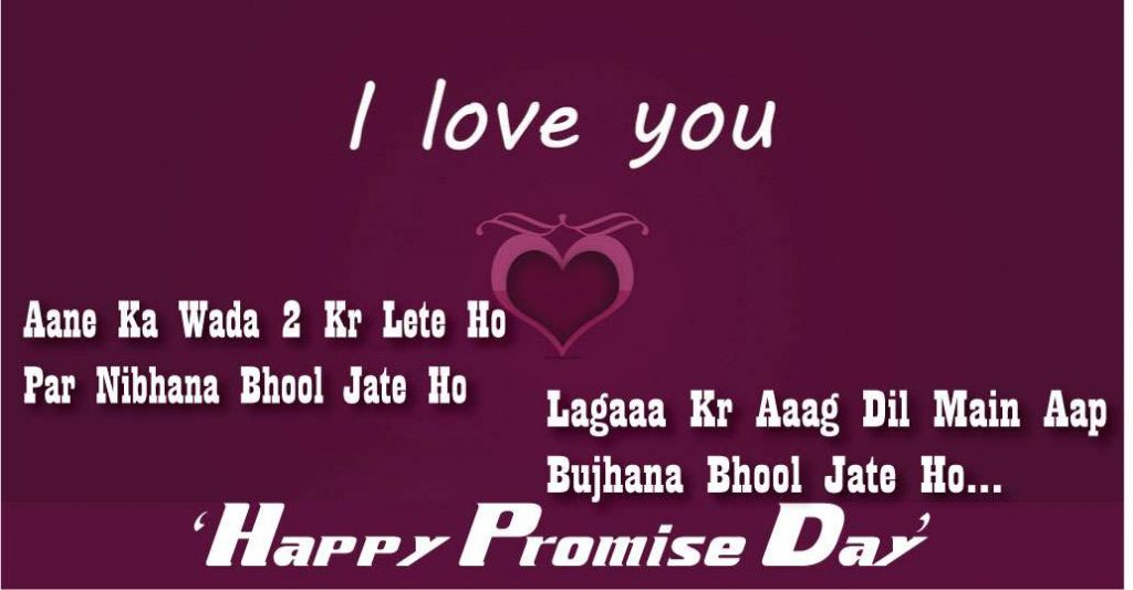 Happy Promise Day SMS in Hindi