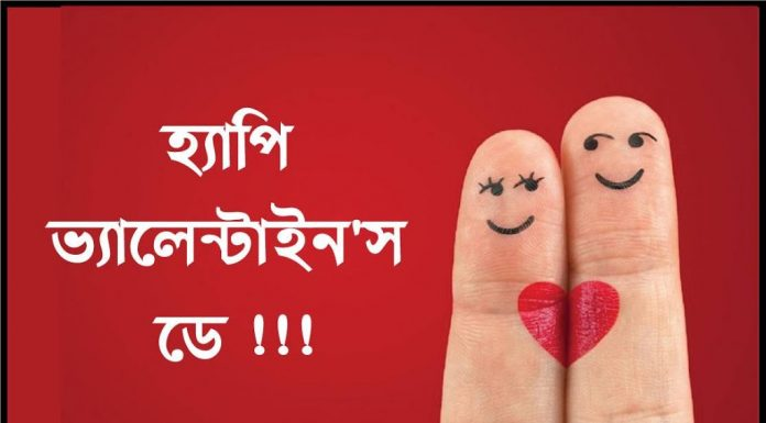 Valentines Day Bangla SMS