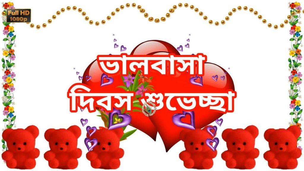 Bangla valentine day sms