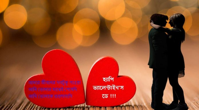 Bangla Love SMS Archives - Happy Valentine's Day 2019