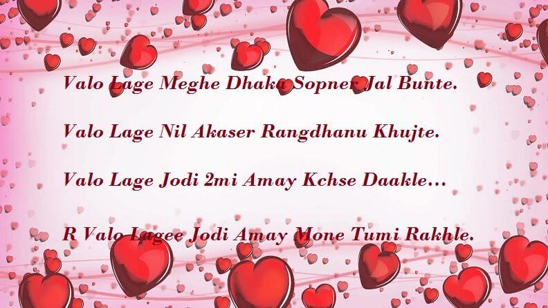 Valentine Day বাংলা SMS   Bangla valobashar SMS – Best