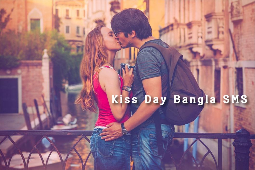 Kiss Day Bangla SMS
